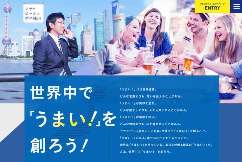 アサヒビール株式会社 様