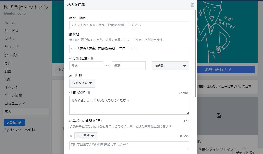 Facebook 求人作成3