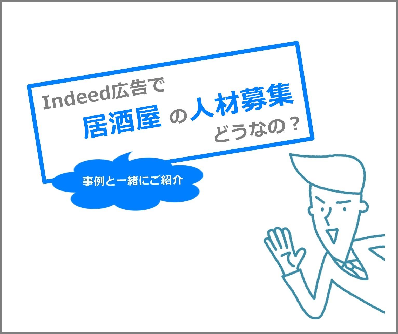 indeed-izakaya-kyujin