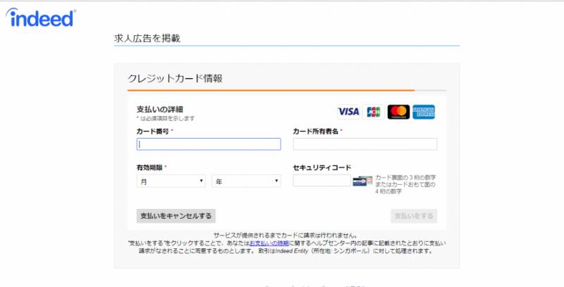 クレジットカード情報入力