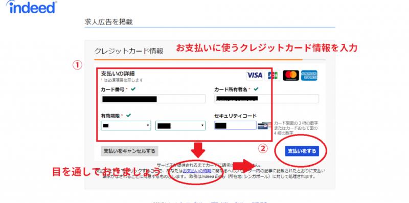 クレジットカード情報入力済の画面