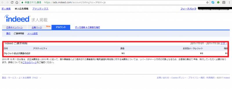 Indeedアカウント管理画面でご請求明細を確認する画面