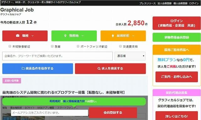 求人 サイト
