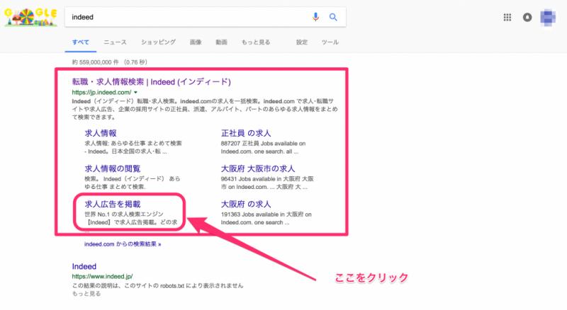 検索エンジンでIndeedが表示された画像